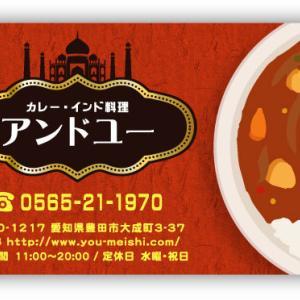 【新作★カレー屋・インド料理店 名刺】オシャレなカレー屋・インド料理店名刺が登場しました♪