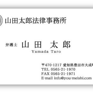 【新作★弁護士事務所・弁護士 名刺】ビジネスシーンに最適な新作デザインが登場♪