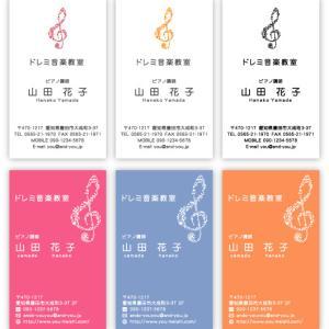 【人気★ピアノ講師 名刺】ピアノ教室・ピアノ講師の方にぴったりな可愛い名刺デザイン♪