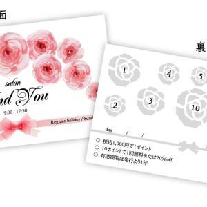 【新作★ポイントカード】薔薇とアラベスク柄でデザインしたオシャレなポイントカードが登場♪