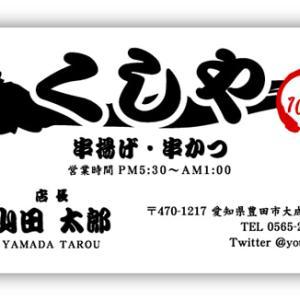 【新作★串揚げ屋・串かつ屋 名刺】串揚げ屋・串かつ屋さん専用の名刺・ショップカードが登場♪