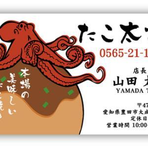 【新作★たこ焼き屋 名刺】たこ焼き屋さん専用の名刺デザインが仲間入り♪