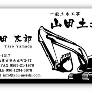 【新作★土建屋・土建業 名刺】重機のイラストを名刺に入れた土建屋・土建業の方向けの名刺が登場♪