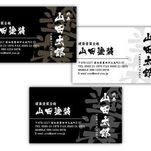 【新作★ペンキ屋・塗装屋 名刺】2021年初デザインはペンキ屋・塗装屋さんの名刺♪