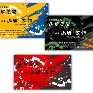 【新作★ペンキ屋・塗装屋 名刺】名刺に塗装をした芸術作品!オシャレかっこいい名刺が登場!