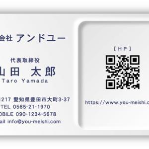 【新作★QRコード付き名刺】QRコードを主役に考えたシンプルでかっこいい名刺デザイン!