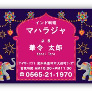 【カレー屋・インド料理店 名刺】ゾウやらくだのイラストを入れた可愛い名刺デザイン♪