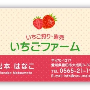 【イチゴ農家 名刺】いちごのイラストを入れたイチゴ農家さん向けの可愛い名刺♪