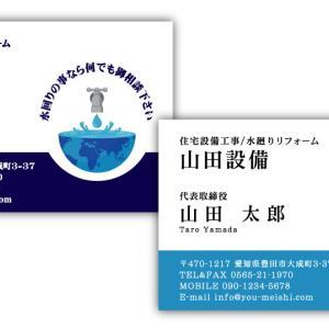 【新作★水道屋・水道工事店・水道設備屋 名刺】全国の水道屋さんにオススメの名刺デザイン♪