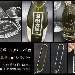 【ボトルキープタグ作成】BARやスナック、居酒屋さんにオススメのボトルキープタグ!