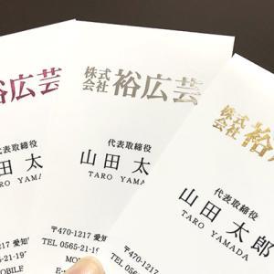 キラキラ名刺♡ロゴや社名にさらなる高級感をプラスした名刺をご紹介♪