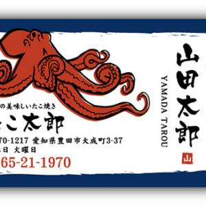【たこ焼き屋 名刺】全国のたこ焼き屋さんにオススメする名刺デザイン♪