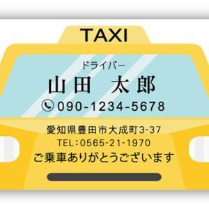 ★NEW★個人タクシー・タクシー運転手さん専用の名刺が新登場!!!