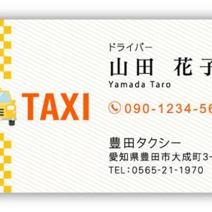 【新作★個人タクシー・タクシー運転手 名刺】職業に特化してデザインした名刺♪