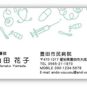 【医師・医者・看護師・医学博士・医療 名刺】医療関係のお仕事をされている方向けの名刺デザイン!