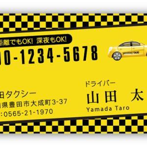 【新作★タクシードライバー 名刺】タクシーのドライバーさん専用の名刺が登場♪