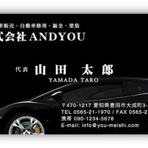 【新作★車屋 中古車販売店 名刺】車の整備士さん向けにデザインした新作名刺♪