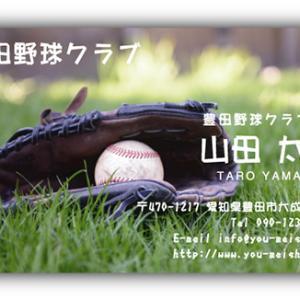 野球教室・少年 野球 コーチ 監督 指導者さん向けにデザインした新作名刺♪