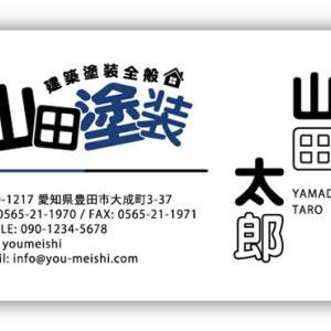 【新作名刺】ペンキ屋・塗装屋さんの為にデザインした名刺が登場♪