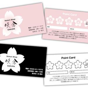 【新作★ポイントカード】桜デザインのポイントカードが登場♪