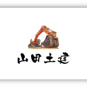 【新作★土建屋・土建業 名刺】写実的な重機のイラスト入り★かっこいい土建屋さんの名刺が登場♪