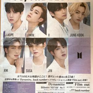 BTSの新聞広告♡