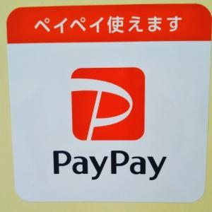 PayPayで決済出来るようになりました!