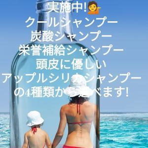 夏のシャンプーセレクトサービス!💁