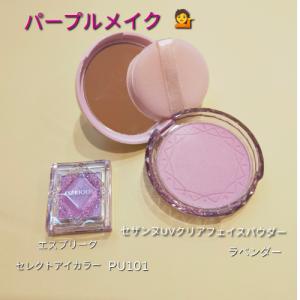 パープルメイク用コスメ入荷!💁