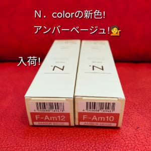 N.color新色入荷!💁