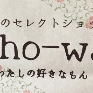 【お知らせ】和装のセレクトショップオープン