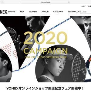 ★YONEX公式ONLINE SHOPオープン!!★