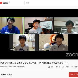 YONEXxソフオン★第1回ソフテニトークLIVE★見逃した方へ