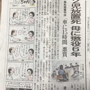 法廷イラスト(姉妹車内置き去り死事件公判5:新聞記事)