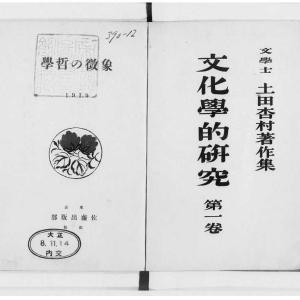 土田杏村・象徴の哲学