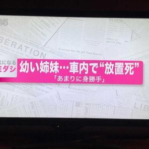 法廷イラスト(姉妹車内置き去り死事件公判7:日本テレビ)