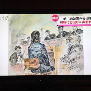 法廷イラスト(姉妹車内置き去り死事件公判6:西日本放送)