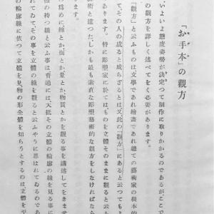 彫刻技法 第一期その7(彫刻指南18)