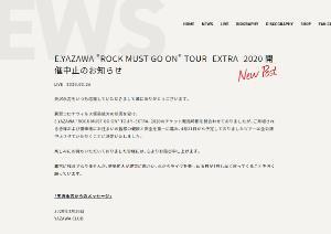矢沢永吉、春ツアー全公演中止を発表 新型コロナ状況受け「ハッキリ決めました」