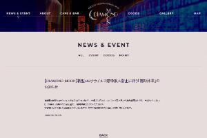 【DIAMOND MOON】新型コロナウイルス感染拡大防止に伴う「臨時休業」のお知らせ