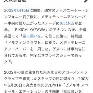 2003/6/5 ディズニーシーにサプライズ出演