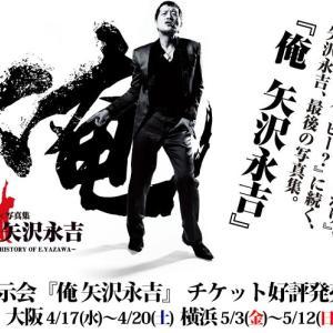 5/3 今日は何の日 矢沢永吉 展示会『俺 矢沢永吉』