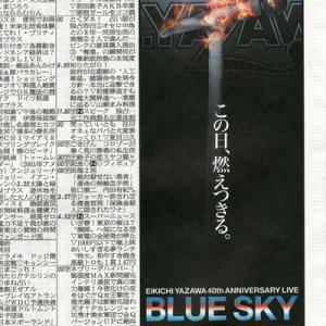 3/26 今日は何の日 「1982 P.M.9 LIVE」「俺 矢沢永吉」のバナー広告