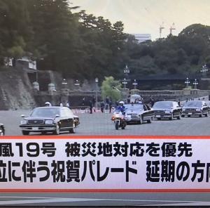 菅官房長官は「即位パレード延期せず」と言い張っていたが、さすがに延期せざるを得なかった