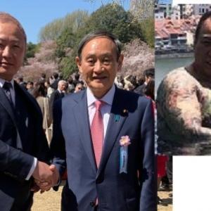 ジャパンライフ会長の招待、菅と暴力団員とのツーショット、そりゃあ名簿は破棄せざるを得ない(笑)