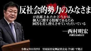 西村明宏副長官、言うに事欠いて「反社の皆さま」だって(笑)