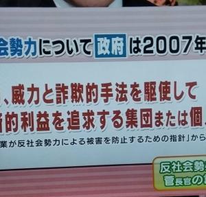 菅氏、反社会勢力の定義定まっていないとか、データの復元ができないとか嘘ばっかり!