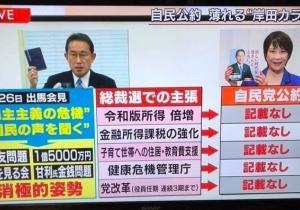 岸田、東北に行っている場合じゃない、自民党広島県連が批判の狼煙を!
