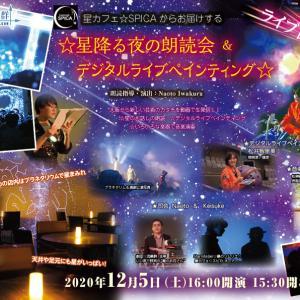 公演チラシできました☆星降る夜の朗読会&デジタルライブペインティング☆