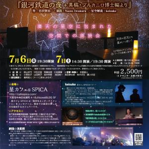 ☆プラネタリウムカフェで朗読会『銀河鉄道の夜』をします☆